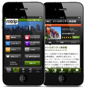 mTrip Travel Guide in Japanese